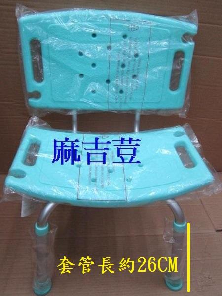 簡易型 鋁合金 靠背型兩用洗澡椅/沐浴椅 高低可調整 靠背可以拆 不是一般小坐墊的喔!!