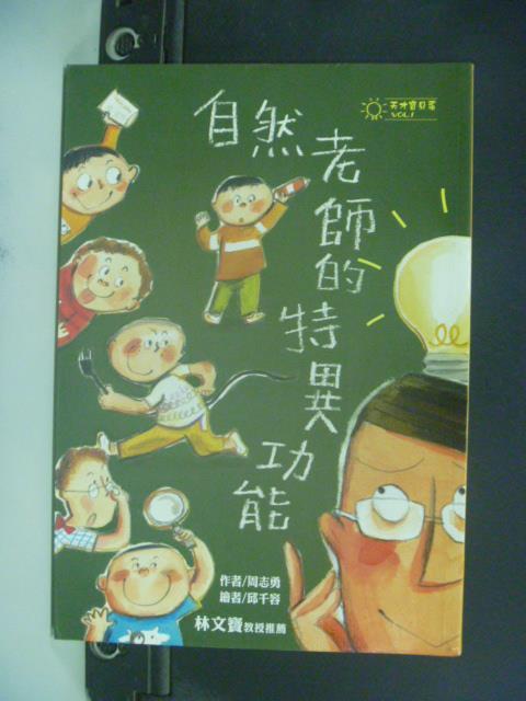 【書寶二手書T7/兒童文學_OGV】天才寶貝蛋01:自然老師的特異功能_周志勇