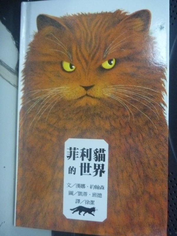 【書寶二手書T6/翻譯小說_JBK】菲利貓的世界_Hanna Johansen