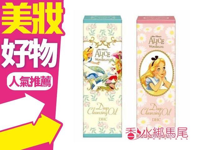 日本 DHC 深層卸妝油 70ML 愛麗絲夢遊仙境 限定版 粉瓶/藍瓶 兩色供選◐香水綁馬尾◐