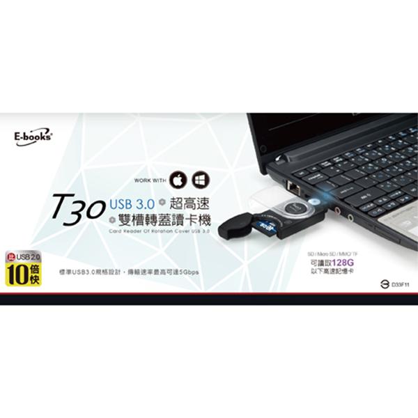 【迪特軍3C】E-books T30 USB3.0超高速雙槽轉蓋讀卡機