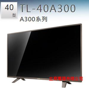 【正育電器】【TL-40A300】CHIMEI 奇美 40吋 液晶顯示器(含視訊盒)  廣色域 獨家無段低藍光調整 古銅金邊框 免運費