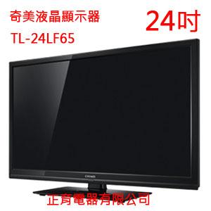 【正育電器】【TL-24LF65】CHIMEI 奇美 24吋 LED液晶顯示器(含視訊盒) 3組HDMI 免運費 含基本安裝