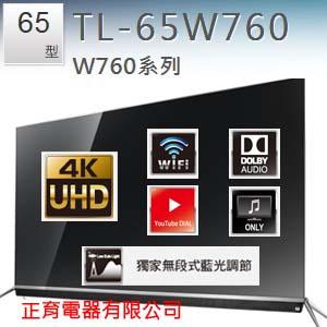 【正育電器】【TL-65W760】CHIMEI 奇美 65吋 4K UHD 液晶顯示器(含視訊盒)  超薄無邊框設計 廣色域 內建Wi-Fi 聯網  無段低藍光調整 杜比音效 免運費(含基本安裝)