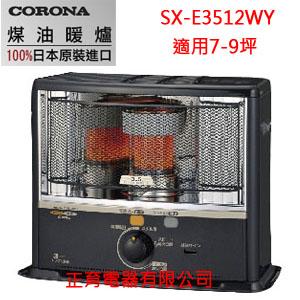 【正育電器】【SX-E3512Y】日本原裝CORONA 反射型 煤油暖氣機(煤油爐) 電池式  暖房能力3.47~2.42KW 適用坪數7-9坪 油桶容量5公升 連續使用最長14.8~21.3小時(強~弱) 免運費