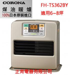 【正育電器】【FH-TS362BY】日本原裝CORONA 煤油暖氣機(煤油爐) 插電式  暖房能力3.19~0.66KW 適用坪數6-8坪 油桶容量5公升 連續使用最長16.1~78.1小時(強~弱) 免運費