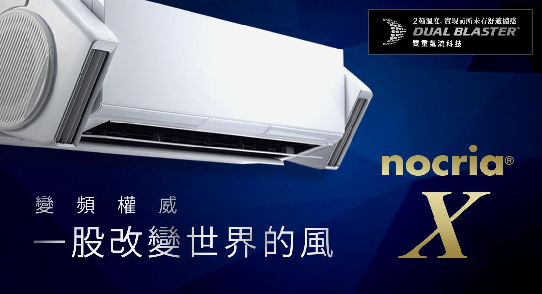 【正育電器】【ASCA50LXTA / AOCA50LXTA】日本富士通變頻空調 冷暖 nocria X 系列 與日本同步上市 雙重氣流科技 iT智慧科技 無線RF遙控器 適用7-9坪 節能1級 含基本安裝