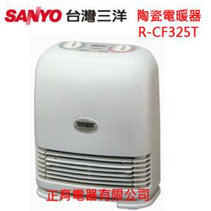 【正育電器】【R-CF325T】SANYO / SANLUX 台灣三洋 PTC陶瓷發熱電暖器 強、弱兩斷開關 三小時定時 七重安全保護裝置 消耗功率1200W 免運費