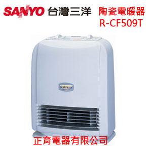 【正育電器】【R-CF509T】SANYO / SANLUX 台灣三洋 PTC陶瓷發熱電暖器 強、弱兩斷開關 三小時定時 七重安全保護裝置 消耗功率1200W 免運費