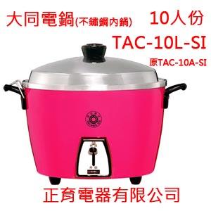 【正育電器】【TAC-10L-SI】TATUNG 大同電鍋 10人份 【桃紅色】配件:不鏽鋼內鍋、鋁內蓋、鋁蒸盤、鋁外蓋 110V電壓 隔水加熱 50年好品質 免運費