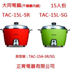 【正育電器】【TAC-15L-SR / TAC-15L-SG】TATUNG 大同電鍋 15人份 不鏽鋼內鍋 110V電壓 隔水加熱 50年好品質 免運費