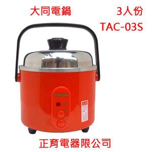 【正育電器】【TAC-03S】TATUNG 大同電鍋 3人份 配件不鏽鋼內鍋、外蓋 110V電壓 免運費