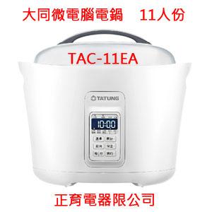 【正育電器】【TAC-11EA】TATUNG 大同電鍋 11人份 微電腦操作 (不鏽鋼內鍋、內蓋、外蓋、蒸盤、外鍋) 110V電壓 定時功能 免運費