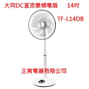 【正育電器】【TF-L14DB】TATUNG 大同 電扇 14吋 DC直流變頻電扇 七段風速 1-8小時定時 高質感亮面底座 台灣製造 品質有保證 免運費