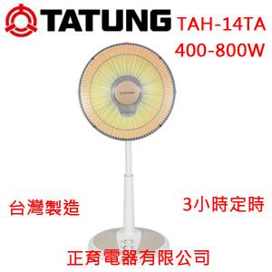【正育電器】【TAH-14TA】TATUNG 大同 14吋 鹵素燈 電暖器 400W / 800W兩段加熱 扇網防燙裝置 左右擺頭設計 暖房面積廣 3小時定時 台灣製造 免運費