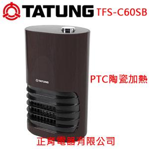 【正育電器】【TFS-C60SB】TATUNG 大同 PTC陶瓷 電暖器 進氣口可拆式濾網設計 小巧體積 不佔空間 多重安全設計 免運費