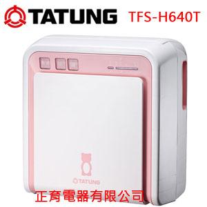 【正育電器】【TFS-H640T】大同 LBear多功能烘被機 附烘被袋*1 烘靴袋*1 防塵袋*1 夏季、冬季兩用 台灣製造 免運費