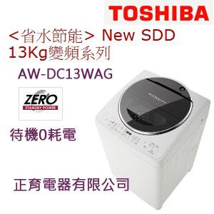 【正育電器】【AW-DC13WAG】TOSHIBA 新禾 東芝 13公斤 省水節能 NEW SDD變頻洗衣機 待機0耗電 水流強弱控制  時尚白色 免運費 含基本安裝