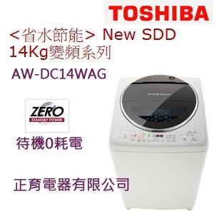 【正育電器】【AW-DC14WAG】TOSHIBA 新禾 東芝 14公斤 省水節能 NEW SDD變頻洗衣機 待機0耗電 水流強弱控制  時尚白色 免運費 含基本安裝