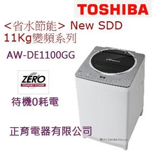 【正育電器】【AW-DE1100GG】TOSHIBA 新禾 東芝 11公斤 NEW SDD變頻洗衣機 待機0耗電 星鑽不鏽鋼內槽 Mega POWER 3D強力迴轉盤 尊爵灰色 免運費 含基本安裝