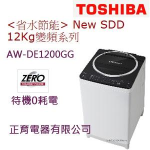 【正育電器】【AW-DE1200GG】TOSHIBA 新禾 東芝 12公斤 NEW SDD變頻洗衣機 待機0耗電 星鑽不鏽鋼內槽 Mega POWER 3D強力迴轉盤 魅力黑色 免運費 含基本安裝