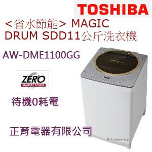 【正育電器】【AW-DME1100GG】TOSHIBA 新禾 東芝 11公斤 MAGIC DRUM SDD變頻洗衣機 待機0耗電 神奇去汙鍍膜洗衣槽 Mega POWER 3D強力迴轉盤 金鑽銀色 免運費 含基本安裝
