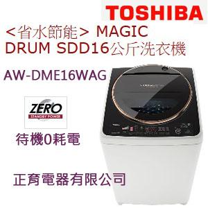 【正育電器】【AW-DME16WAG】TOSHIBA 新禾 東芝 16公斤 MAGIC DRUM SDD變頻洗衣機 待機0耗電 神奇去汙鍍膜洗衣槽 Mega POWER 3D強力迴轉盤 黑耀金色 免運費 含基本安裝