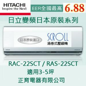 【正育電器】【RAC-22SCT / RAS-22SCT】HITACHI 日立冷氣 變頻 冷暖  一對一分離式 壁掛型 日本原裝進口 渦卷式壓縮機 全國最高EER值6.88 適用3-5坪 免運費 含基本安裝
