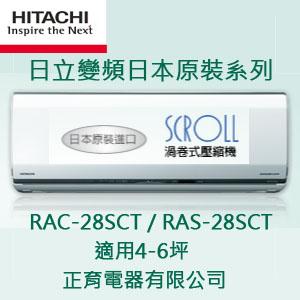 【正育電器】【RAC-28SCT / RAS-28SCT】HITACHI 日立冷氣 變頻 冷暖 一對一分離式 壁掛型 日本原裝進口 渦卷式壓縮機 高EER值6.0 適用4-6坪 免運費 含基本安裝