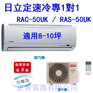 【正育電器】【RAC-50UK / RAS-50UK】HITACHI 日立冷氣 定速 冷專 一對一分離式 壁掛型 適用8-10坪 免運費 含基本安裝