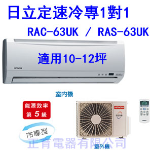 【正育電器】【RAC-63UK / RAS-63UK】HITACHI 日立冷氣 定速 冷專 一對一分離式 壁掛型 適用10-12坪 免運費 含基本安裝