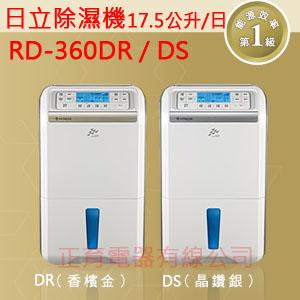 ※現貨1台※【正育電器】【RD-360DS /  RD-360DR】日立除濕機 17.5公升/日 水箱5公升 定時功能 水滿自動關機 大型液晶螢幕 快速乾衣 空氣清淨 節能1級 免運費 ※接替RD-360FS / RD-360FR※