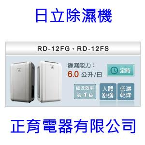 ※暫缺※【正育電器】【RD-12FS / RD-12FG】日立 除濕機 6公升/日 定時功能 水箱2.5公升 水滿自動關機 節能1級 免運費