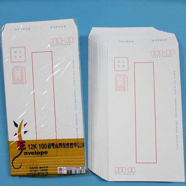 12K隱密式信封 382 萬國牌雙面膠保密標準信封 正100磅(封口加雙面膠/不滲透)/一小束約40個入{定60}