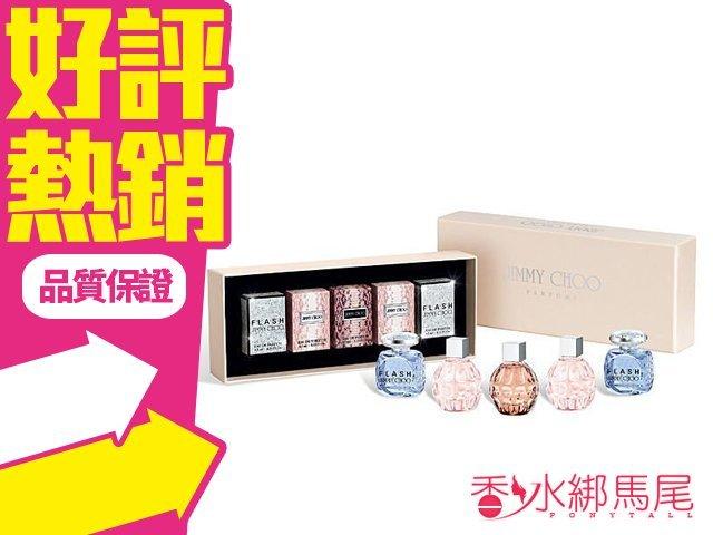 JIMMY CHOO 4.5ml 小香 禮盒組 (淡香水X2 / 舞光X2 / 淡香精X1)◐香水綁馬尾◐