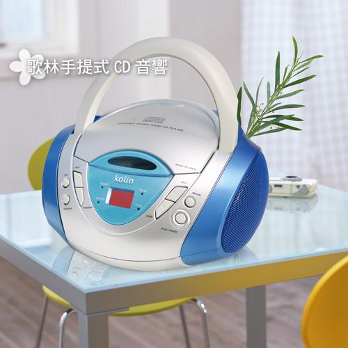 【kolin歌林】手提式CD音響KCD-W7080
