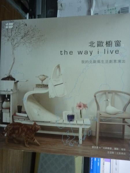 【書寶二手書T7/設計_QHO】北歐櫥窗-the way i live_黃世嘉