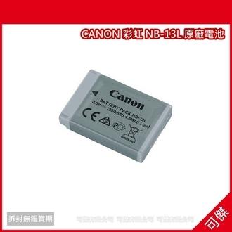 可傑 CANON 彩虹 NB-13L 原廠電池 鋰電池 完整盒裝 原廠公司貨 適用 G7 G7X