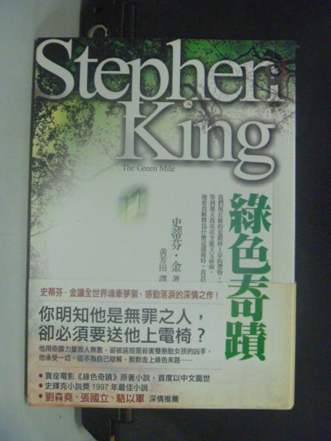 【書寶二手書T1/一般小說_KDX】綠色奇蹟_黃芳田, 史蒂芬‧金
