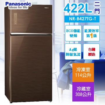 Panasonic國際牌422L變頻節能二門冰箱 NR-B427TG-T(翡翠棕)