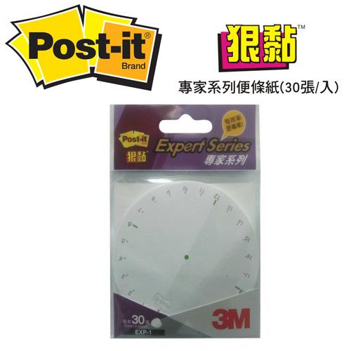 3M   EXP-1   Post-it  24小時鐘-專家級便條紙80mmx80mm(30張/入) / 包