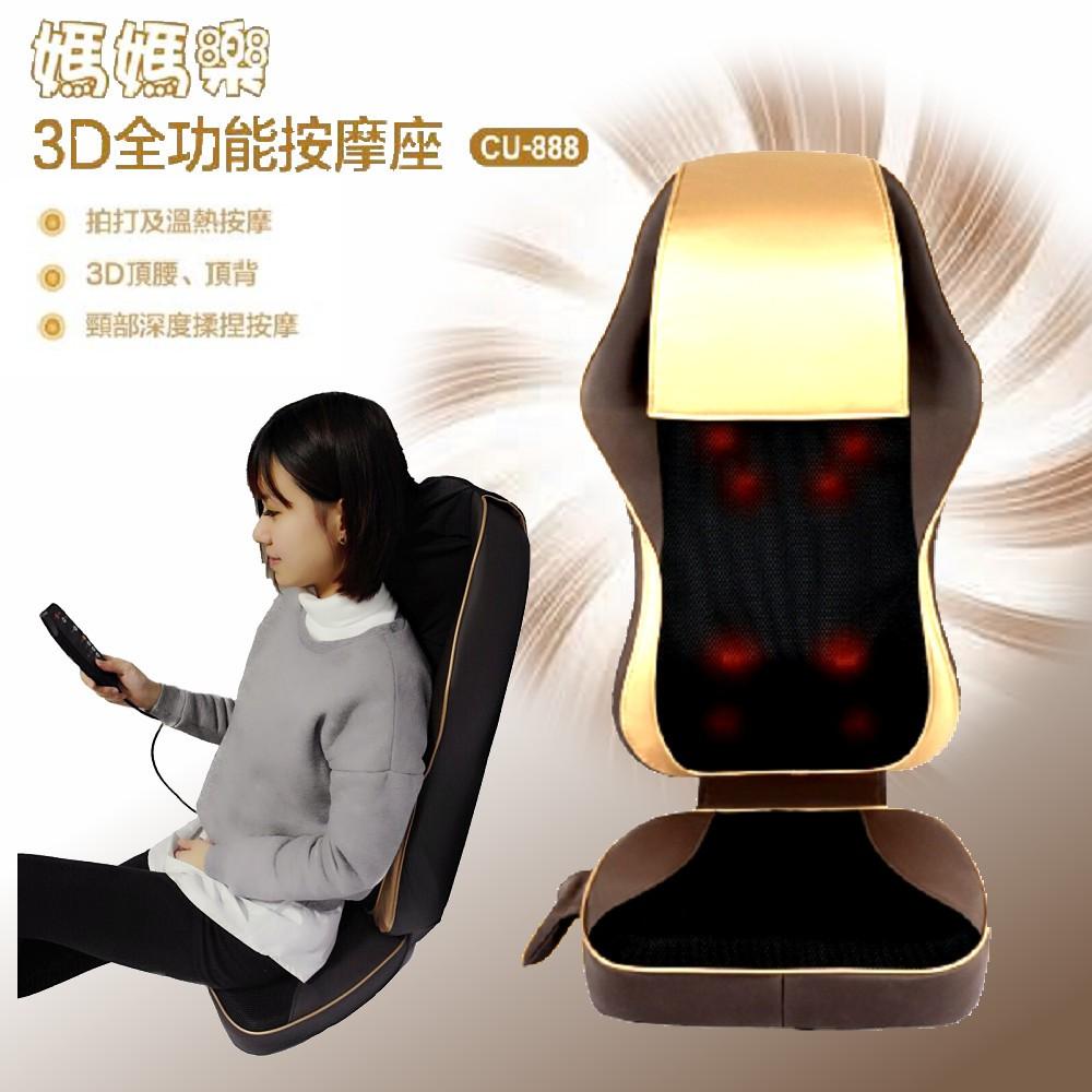 媽媽樂3D頂級全功能按摩椅墊 CU-888 再送新媽媽樂按摩枕 椅墊/按摩墊/靠墊/坐墊/按摩器材