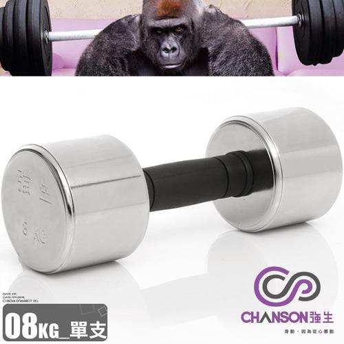 【Chanson 強生】電鍍8KG啞鈴(8公斤啞鈴電鍍啞鈴.重力舉重量訓練.運動健身器材.推薦哪裡買)