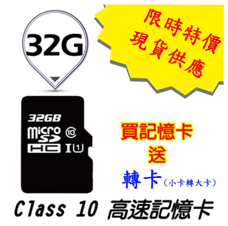 [BEEBUY]UMAX 32G記憶卡 5年保固 台灣製造 外銷等級 UMAX micro SDHC (T-Flash) 高速記憶卡
