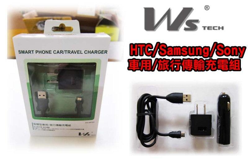 WSTECH WS-MP502 Micro USB 車用/旅行傳輸充電組【D-USB-014】HTC/SAMSUNG/Sony
