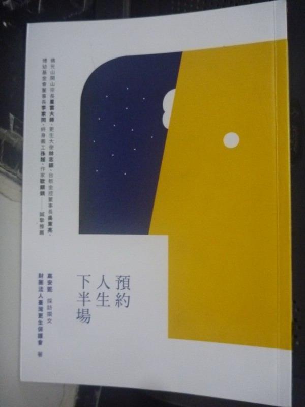 【書寶二手書T8/勵志_KDW】預約人生下半場_財團法人台灣更生保護會