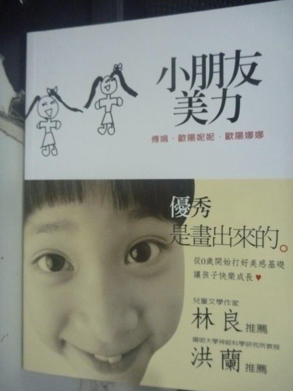 【書寶二手書T8/家庭_ZGN】小朋友美力_傅娟、歐陽妮妮、歐陽娜娜