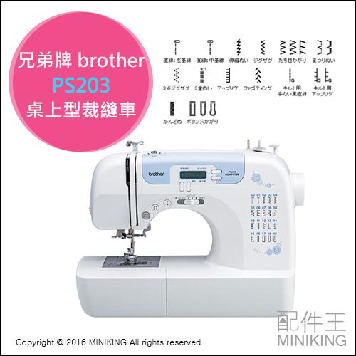 【配件王】日本代購 兄弟牌 brother PS203 裁縫車 縫紉機 液晶 觸控 家用 桌上型 全自動 另 PS202