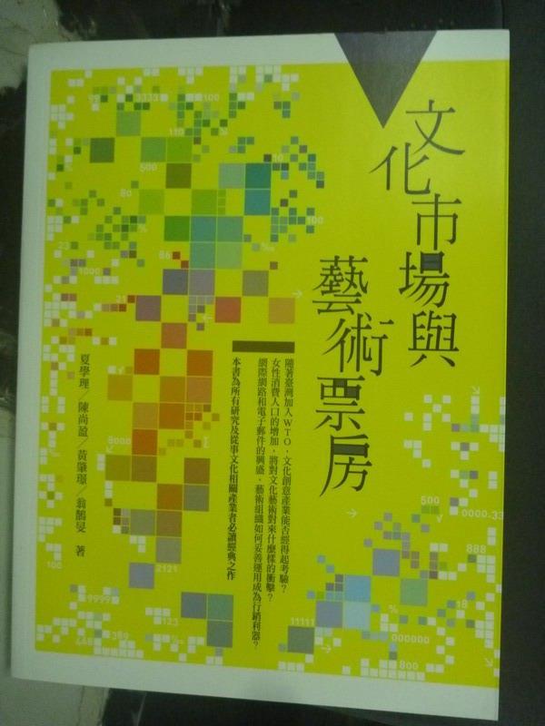 【書寶二手書T2/大學藝術傳播_YFH】文化市場與藝術票房 2/e_原價550_夏學理