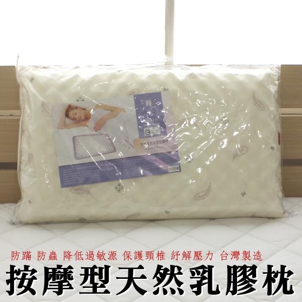 (免運)按摩顆粒天然乳膠枕【Lily Malane 莉莉瑪蓮】MIT台灣製枕頭 舒緩頸椎壓力 防螨抗菌抗過敏 ~華隆寢具